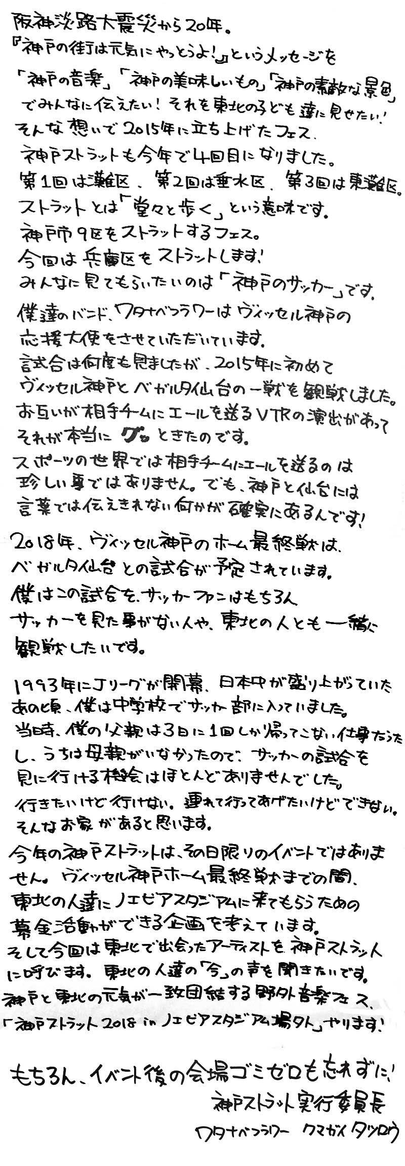 くまちゃんの想い2018