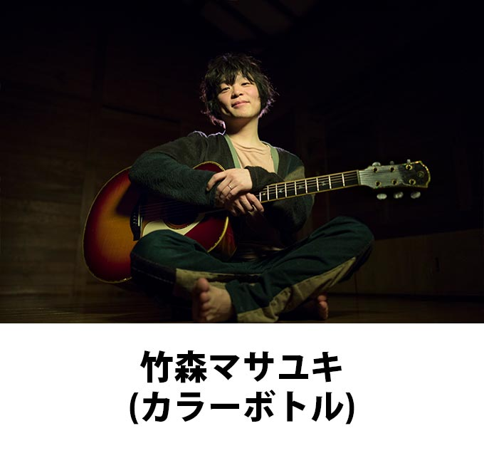竹森マサユキ(カラーボトル)