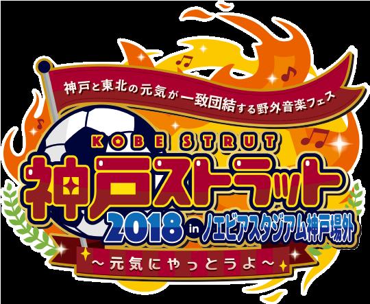 神戸ストラット2018inノエビアスタジア神戸 場外 今回はなんとヴィッセル神戸とコラボする野外音楽フェス 2018年11月3日(土・祝) 開催決定!