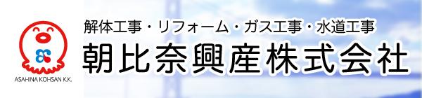 朝比奈興産株式会社