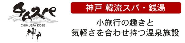 株式会社平成お湯物語 チムジルバンスパ神戸