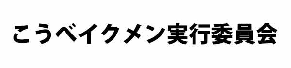 こうべイクメン実行委員会