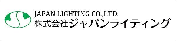 株式会社ジャパンライティング