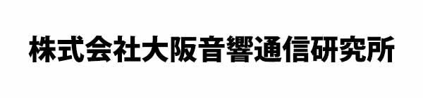 株式会社音響通信研究所