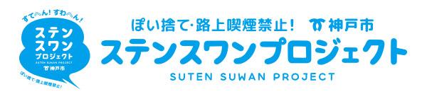 ステンスワンプロジェクト(神戸市環境局)